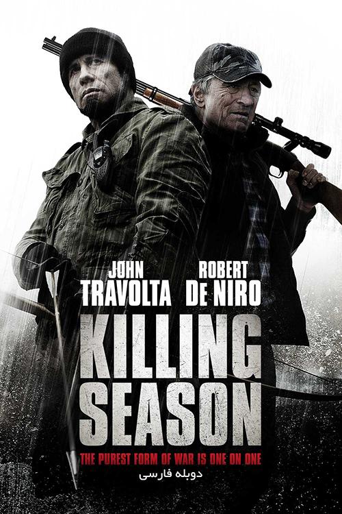 فیلم فصل کشتن