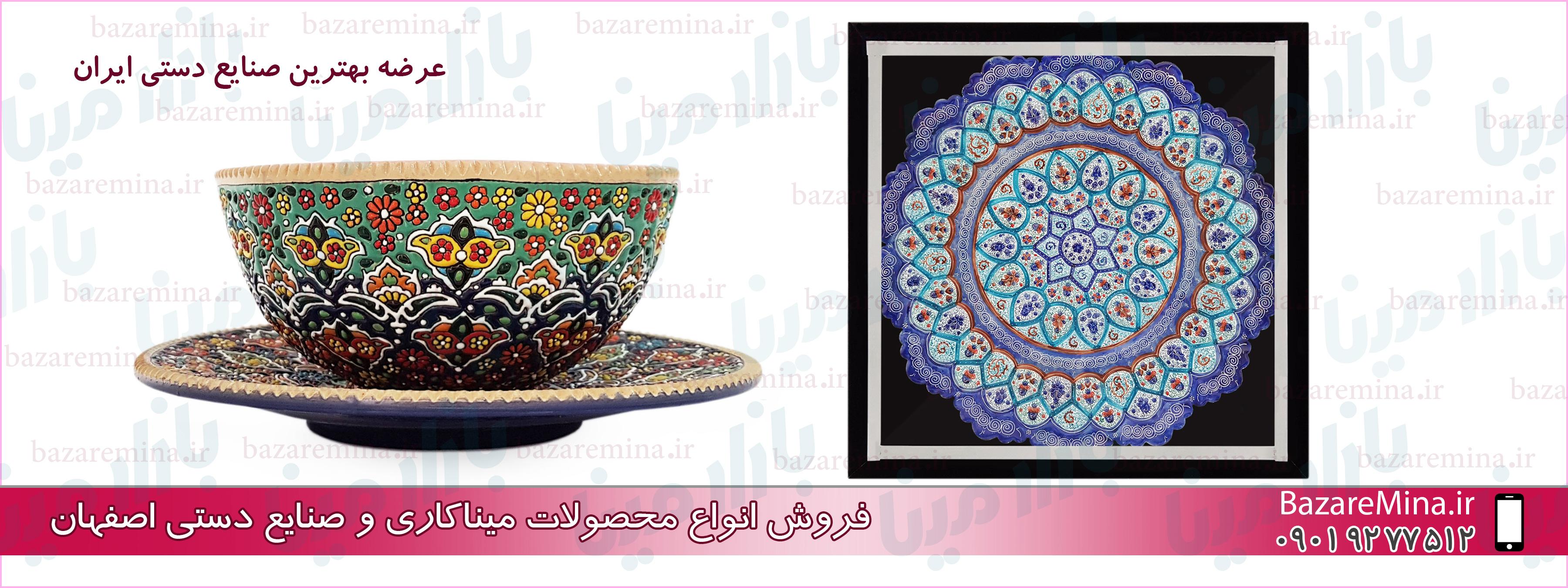 خرید عمده میناکاری اصفهان
