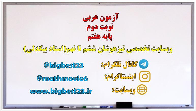 آزمون عربی هفتم امتحانات نوبت دوم