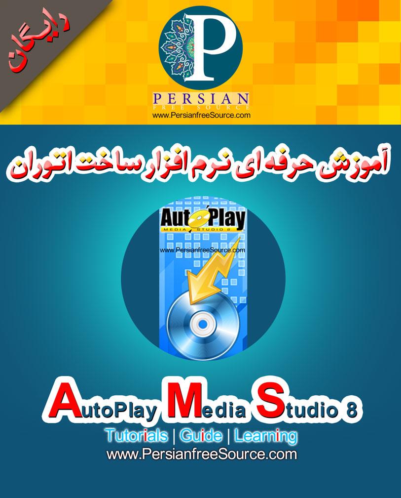 آموزش تصویری نرم افزار ساخت اتوران Autoplay Media Studio 8.5 | قسمت دوم
