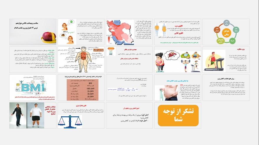 پاورپوینت درس چهارم سلامت وبهداشت پایه دوازدهم (کنترول وزن وتناسب اندام)
