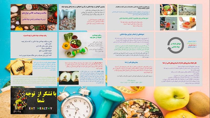 پاورپوینت درس پنجم سلامت وبهداشت پایه دوازدهم (بهداشت وایمنی مواد غذایی)