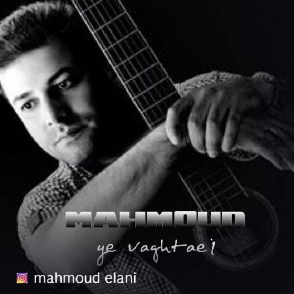 Mahmoud – Ye Vaghtaei
