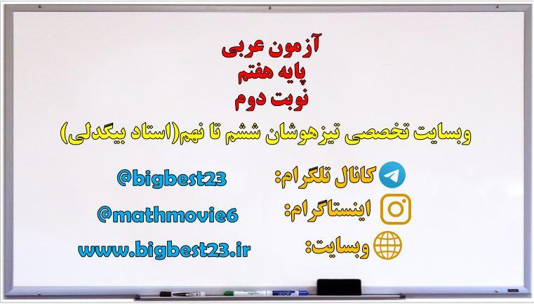 نمونه سوالات عربی پایه هفتم