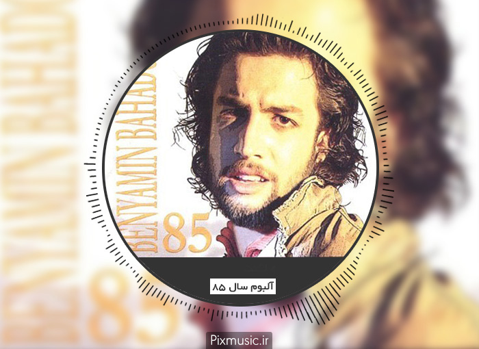 دانلود آلبوم 85 از بنیامین بهادری