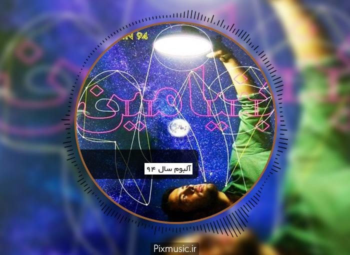 دانلود آلبوم 94 از بنیامین بهادری