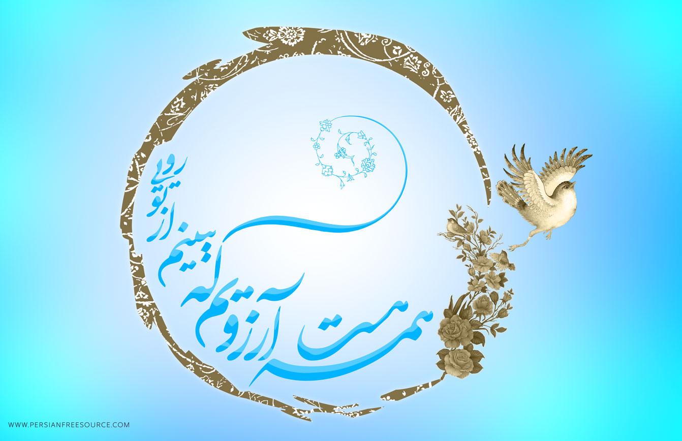 دانلود کالیگرافی زیبای شعر ایرانی