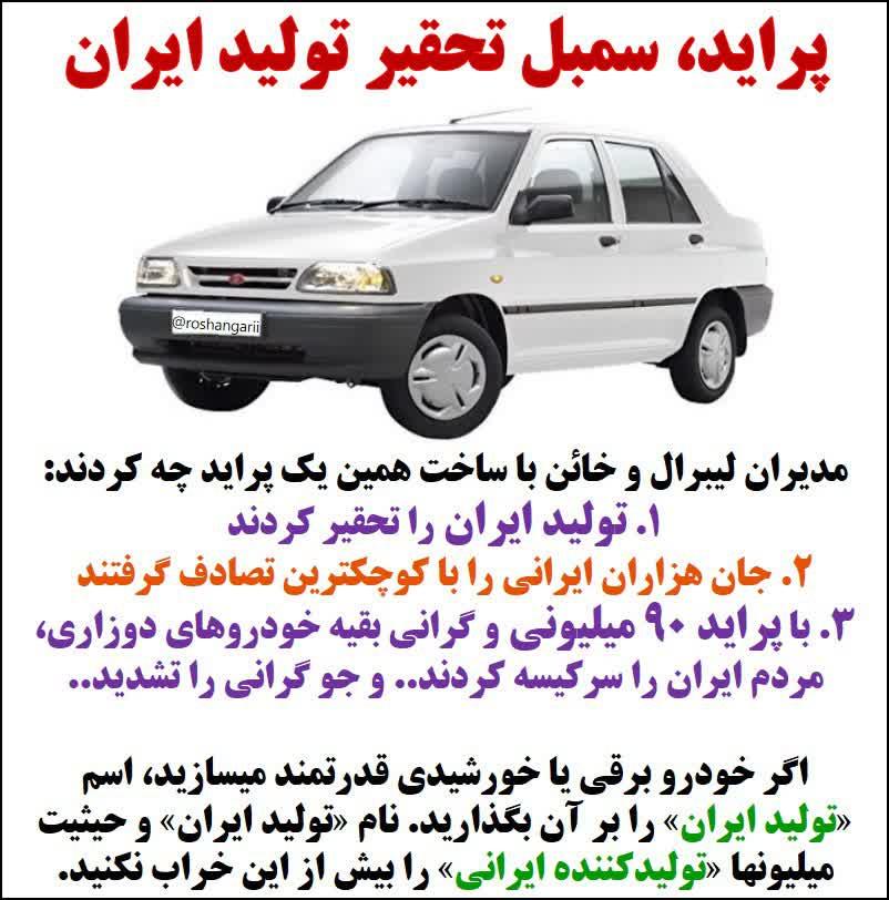 عکس نقاشی ماشین های ایرانی