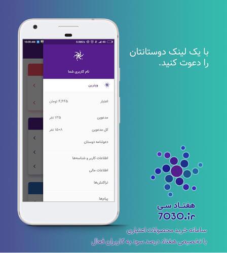 دانلود Haftad Si 3.0.4 نسخه جدید اپلیکیشن هفتاد سی 7030 برای اندروید 4