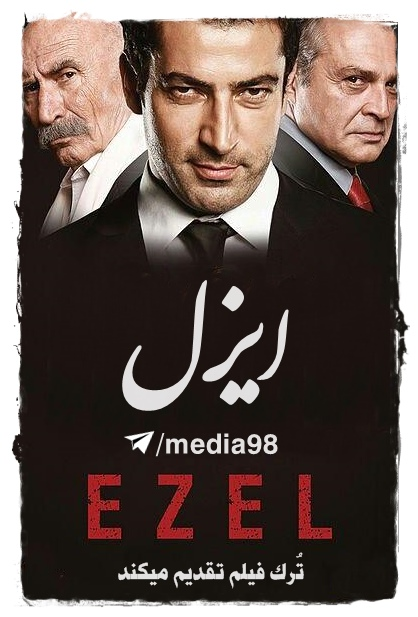 دانلود سریال ترکی ایزل با زیرنویس فارسی چسبیده