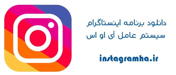 دانلود Instagram-144.1 اینستاگرام برای ایفون بدون اپ استور