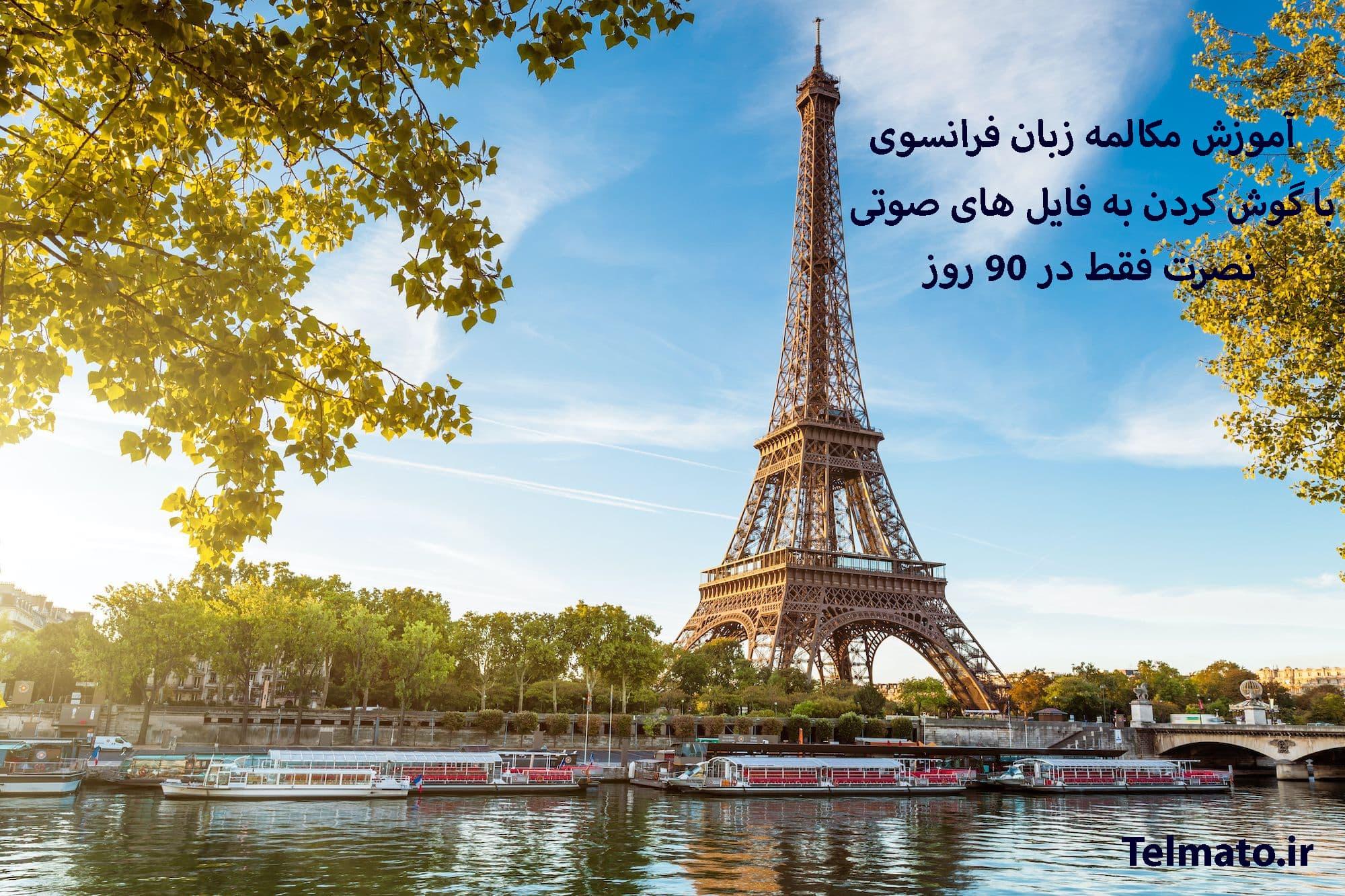 دانلود کامل آموزش مکالمه زبان فرانسه به روش صوتی نصرت | یادگیری از مبتدی تا پیشرفته برای ماشین موبایل اندروید گوشی ایفون ios , کامیوتر بصورت فایل دانلودی mp3
