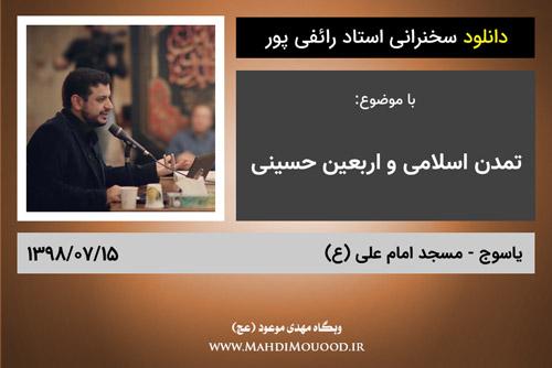 دانلود سخنرانی استاد رائفی پور با موضوع تمدن اسلامی و اربعین حسینی - یاسوج - 1398/07/15