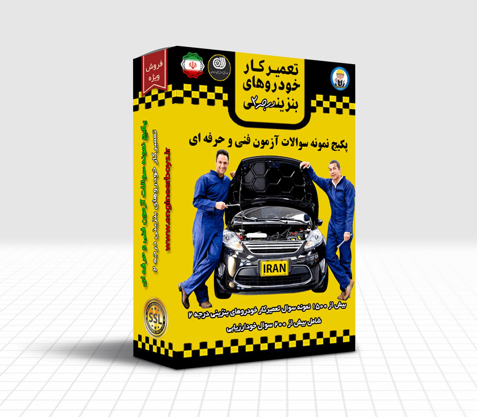 نمونه سوالات تعمیرکار خودروهای بنزینی درجه2 آزمون ادواری فنی و حرفه ای
