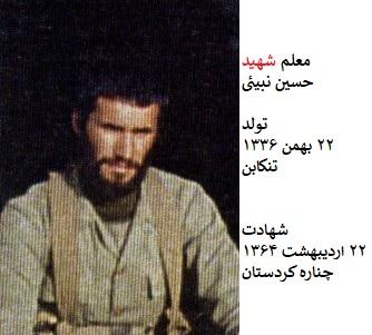 معلم شهید حسین نبیئی