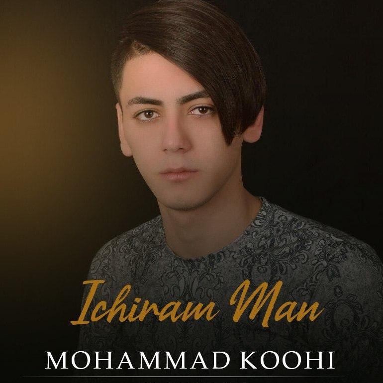 http://s4.picofile.com/file/8396783284/17Mohammad_Koohi_Ichiram_Man.jpg
