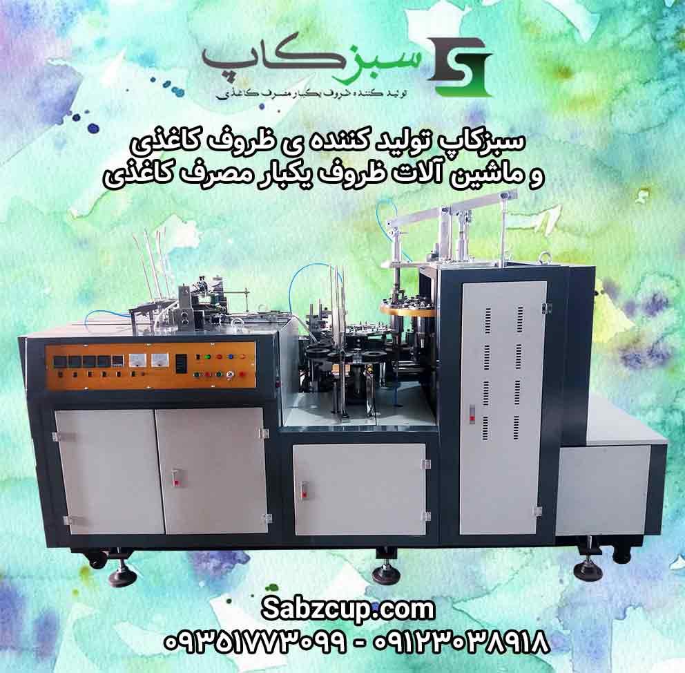 ماشین آلات ظروف یکبار مصرف کاغذی
