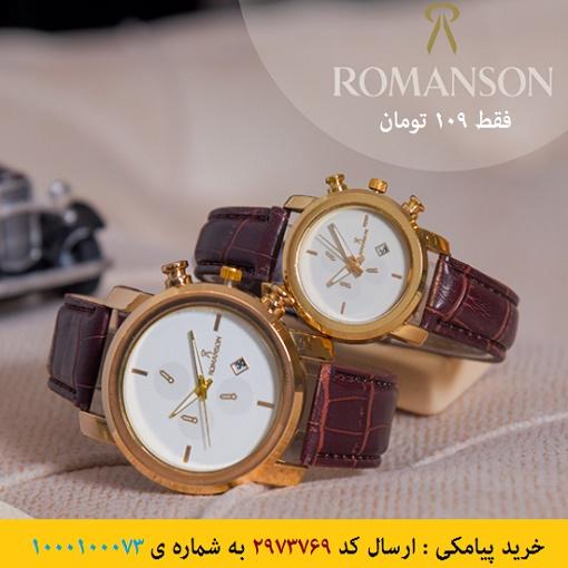 خرید پیامکی ست ساعت مچی زنانه ومردانه Romanson مدل David (قهوه ای)