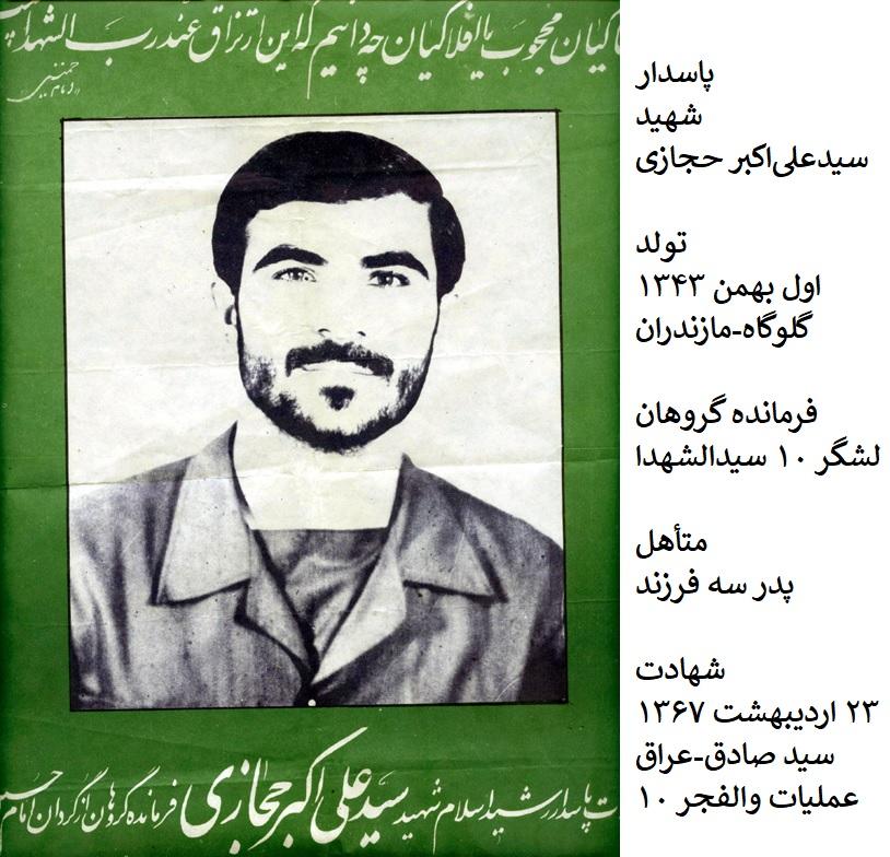 شهید علی اکبر حجازی