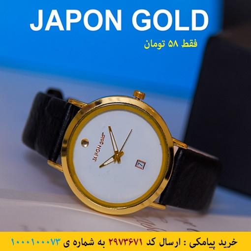 خرید پیامکی ساعت مچی مدلJAPON gold( صفحه سفید)