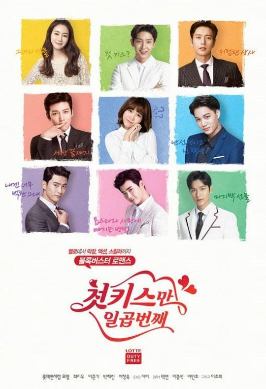 [تصویر:  Seven_First_Kisses_Poster1.jpg]