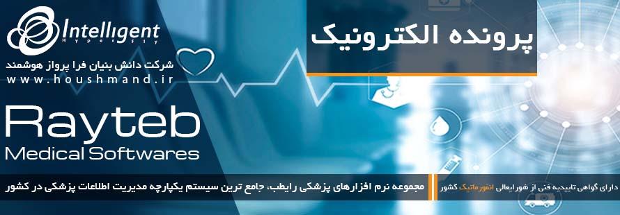 مجموعه نرم افزارهای پزشکی رایطب