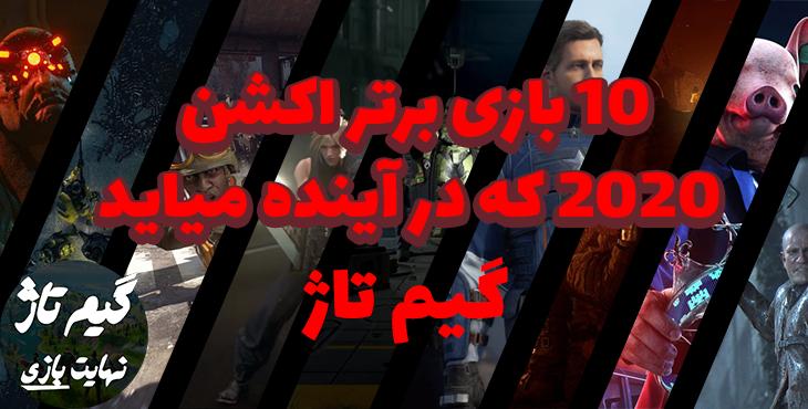 10 بازی اکشن برتر که در سال 2020 منتشر می شوند