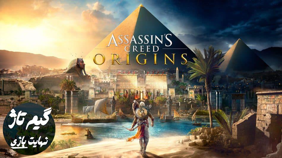نقد و بررسی بازی Assassin's Creed :Origins